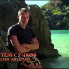 Артем из племени актеров