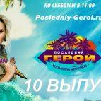 Постер шоу Последний Герой - 2019