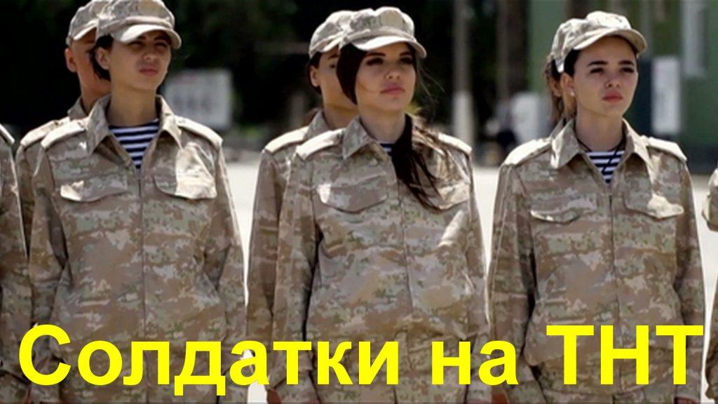 Кадр из шоу Солдатки (Россия, ТНТ, 2020 год)